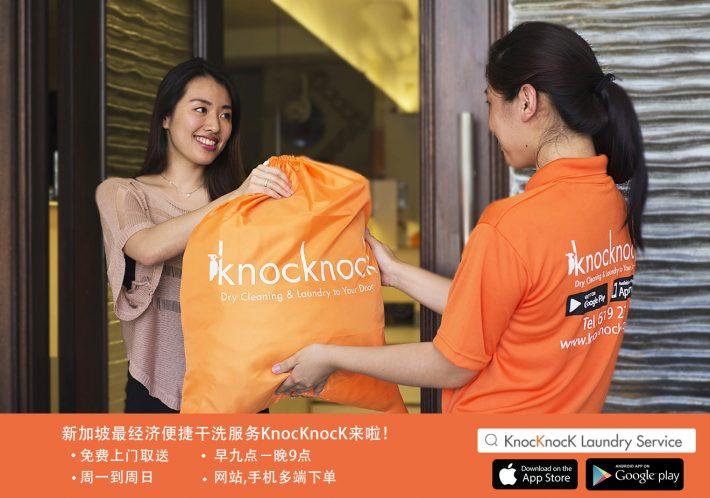 knocknock pic1
