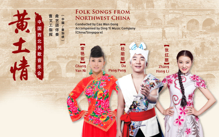 民间歌曲 - 从西北 - 中国 - 0